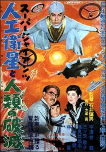 20111108-Wiki C Super_Giant_5_poster